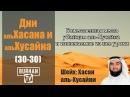 Божественная месть убийцам аль-Хусейна и извлекаемые из нее уроки(30-30)