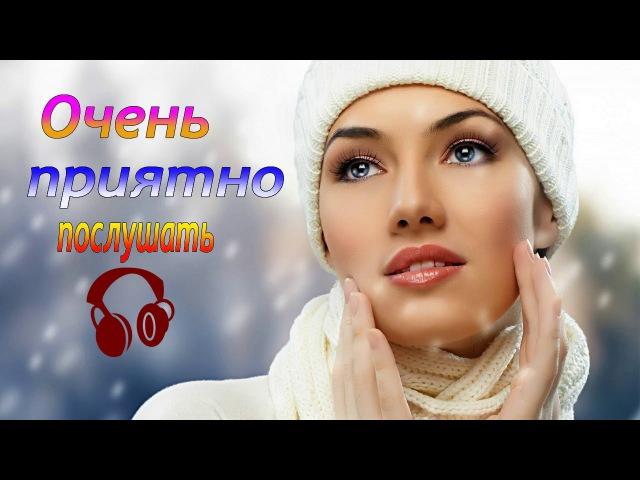 Очень приятно послушать - Песни за душу берут! сборник 2017 - 2018