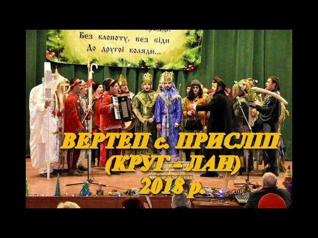 ПРИСЛІП ВЕРТЕП 2018Christmas Songs. Merry Christmas