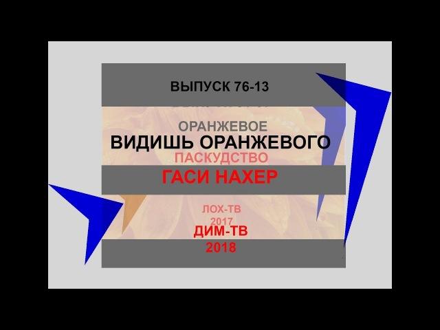76-13. ИМПЕРАТОР ПАВЕЛ 1. ХОЗЯИН. История России