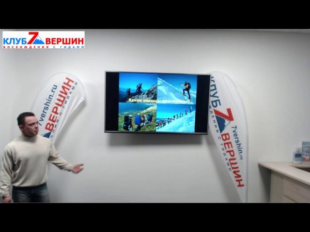 08.12.17 Физическая подготовка к первому высотному восхождению - методика и особенности
