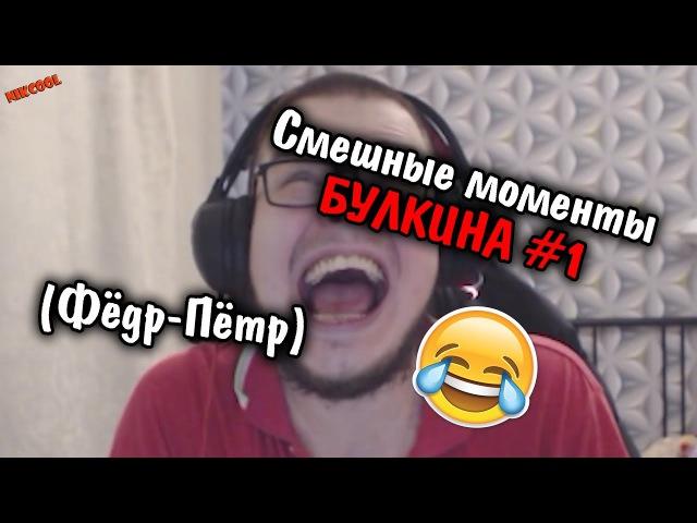 Смешные моменты БУЛКИНА 1(Фёдр-Пётр) (BEAM NG DRIVE)