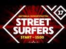 STREET SURFERS FESTIVAL| 1/8 Яшнов Кирилл vs Grey Flow(win)