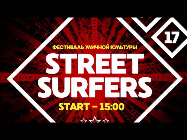 STREET SURFERS FESTIVAL  1/8 Яшнов Кирилл vs Grey Flow(win)