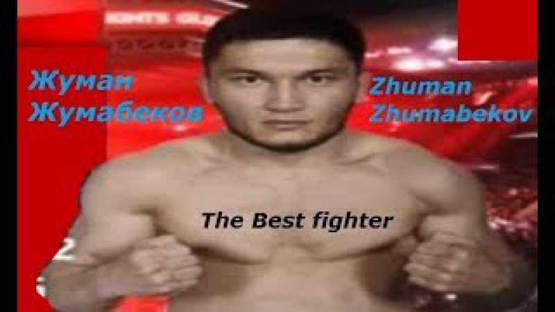 Лучший боец Жуман Жумабеков Подборка лучших моментов боев The Best fighter Zhuman Zhumabekov