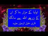 Aulia K Mazar Bana Kr Un Se Mangna Aulia K Zariye Allah Se Mangna Qari Khaleel Ur Rahman IIRC