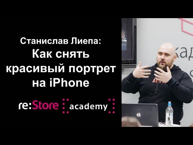 Станислав Лиепа: как снять красивый портрет на iPhone / мобильная фотография и обработка