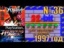 32-bit Cказки № 36 - Yusha Heaven's Gate (ТК АТН , г. Екатеринбург 1997 год)