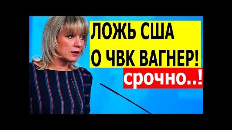 СРОЧНО ! Мария Захарова ЖЁСТКО РАЗМАЗАЛА ложь США об ЧВК ВАГНЕР