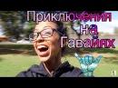 ПРИКЛЮЧЕНИЯ ХЕЛЬГИ НА ГАВАЙЯХ/liza Koshy на русском