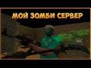 КС 1.6 Мой зомби сервер ZM Детские зомби С-ВипАммо Бесплатная Супер ВипкаАммо