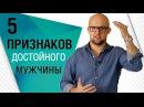 5 признаков достойного мужчины. Психология мужчин | Ярослав Самойлов (18 )