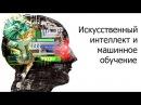 AIML 1 1 3 Кризис нейронных сетей 1969 1980 aiml 1 1 3 rhbpbc ytqhjyys ctntq 1969 1980
