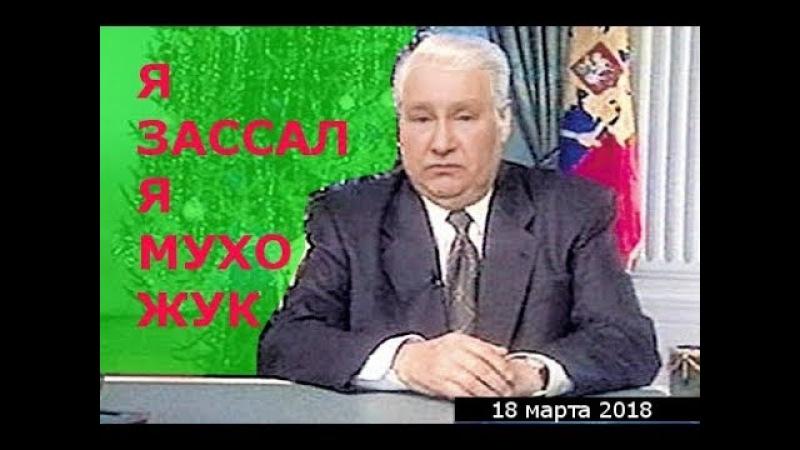 Болдырев Юрий Юрьевич прошелся по трусливой позиции кандидата в президенты Путина В.В.
