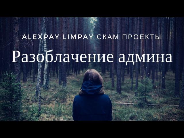 Alexpay limpay Скам проекты. Антихайп выпуск №1