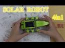 T4 Solar Robot Обзор конструктора 4 в 1 на солнечной батарейке Часть 2 - Сборка и Выводы