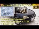 КАЛИНА 1.4L - переделка в 1.5L, безвтык и лечение масложора