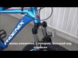 Велосипед горный Phoenix G FORCE 27.5