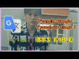 French Google Translate Sings BTS - FIRE