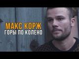 Макс Корж - Горы По Колено (Fan Video) Альбом