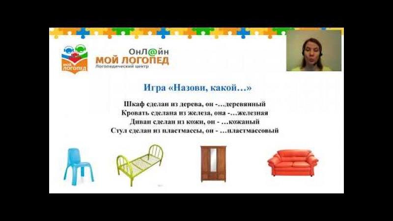 Логопед. Открытые уроки по развитию речи. тема Мебель Проект Мой Логопед для возраста 7 лет