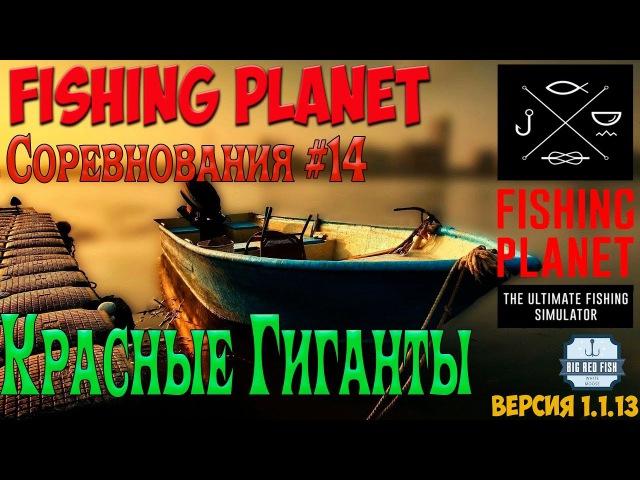 FishingPlanet 14. Красные гиганты