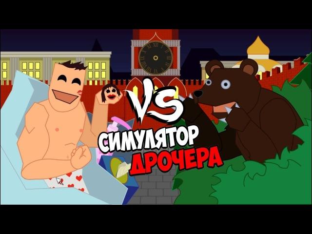 Симулятор дрочера - Кремль,танк,медведь (Борьба с медведем)