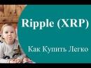 Ripple (XRP) Купить. Как Купить криптовалюту Рипл Легко Просто и Быстро