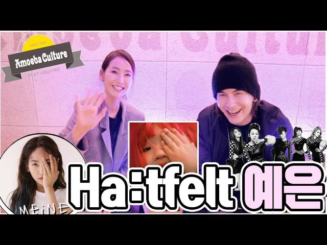 [데이브] 솔로 아티스트 HATFELT 예은의 첫 시작 인터뷰! Chatting Interview with YeEun [HATFELT]
