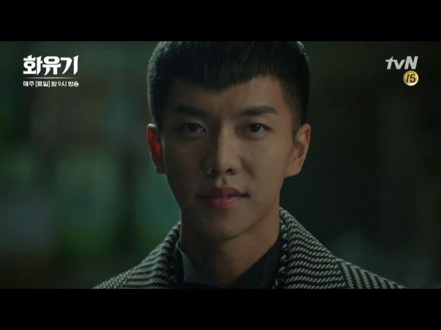 HWAYUGI - A Korean Odyssey EP 8 Preview | Lee Seung-gi, Cha Seung-won Oh Yeon-seo