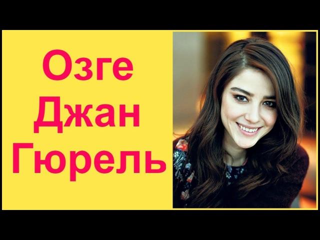 Озге Гюрель / Турецкая актриса / Биография