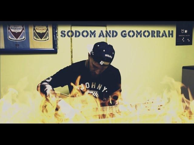 Содом и Гоморра АФФИНАЖ кавер на гитаре