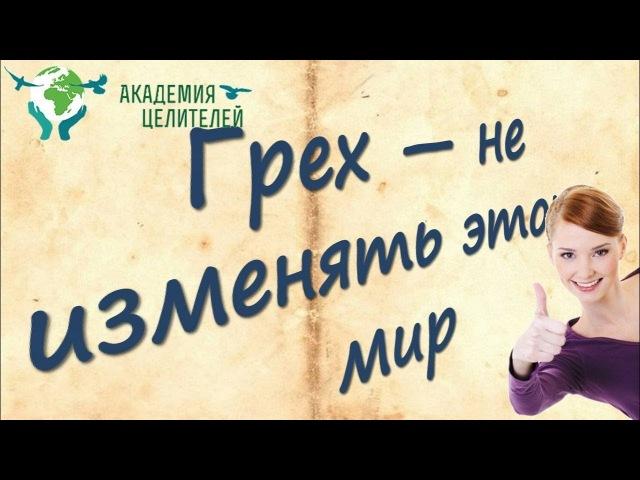 Грех не изменять этот мир Академия Целителей Николай Пейчев