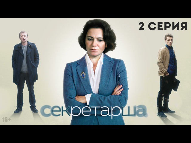 Секретарша • 1 сезон • 2 серия