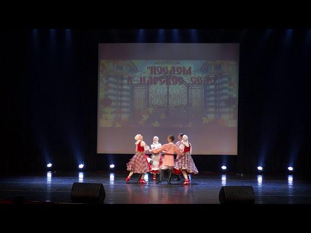 Гала-концерт VII Международного конкурса хореографических коллективов Поедем в ...