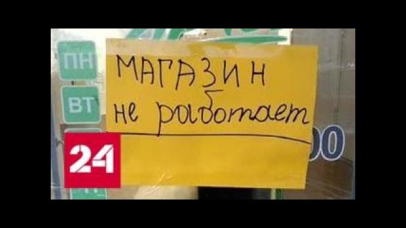 Кассовый коллапс предварительные убытки - 2,5 миллиарда - Россия 24