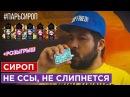 СИРОП Достойная Бюджетная Жидкость Миасс Riga Nepokuru