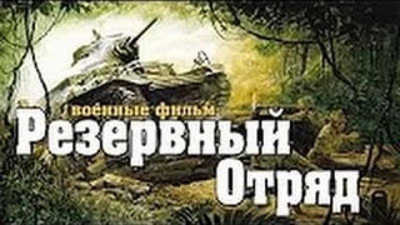 НОВЫЕ ВОЕННЫЕ ФИЛЬМЫ Резервный Отряд фильмы про войну новые русские фильмы