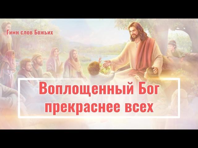 Песни о Боге «Воплощенный Бог прекраснее всех» Как велика Любовь Бога