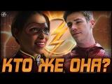 ПОЯВЛЕНИЕ ДОЧЕРИ ФЛЭША И ТАЙНЫЕ ЗНАКИ (ЧАСТЬ 2) [ТЕОРИЯ] \ The Flash
