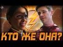 ПОЯВЛЕНИЕ ДОЧЕРИ ФЛЭША И ТАЙНЫЕ ЗНАКИ ЧАСТЬ 2 ТЕОРИЯ The Flash
