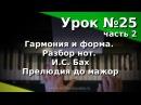 Урок 25, часть 2. Гармония и форма, разбор нот. Прелюдия Баха. Курс Любительское музицирование