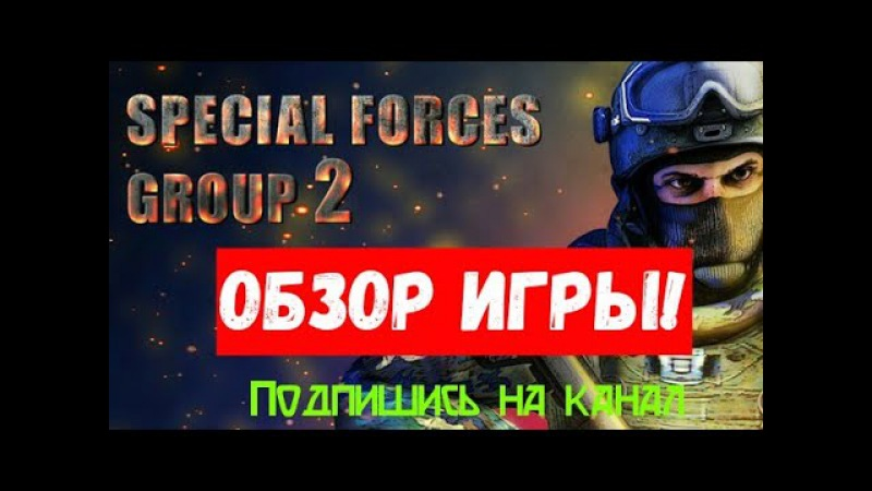 Special Forces Group 2 - Обзор Игры!