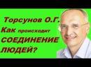 ЗНАНИЯ от О Г Торсунова Как происходит СОЕДИНЕНИЕ ЛЮДЕЙ