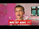 МИСТЕР МАКС матерится RYTP / ПУП / РИТП