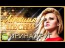 ИРИНА КРУГ Лучшие песни 2018 Шансон