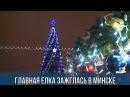 Новогодняя ёлка 2018 зажглась в Минске