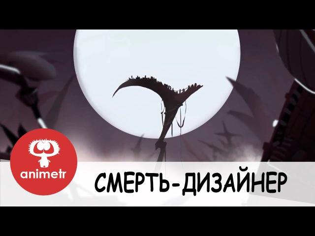 Короткометражный мультфильм о смерти Смерть дизайнер