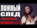 ПРЕМЬЕРА 2018 ЛОЖНЫЙ СЛЕД Русские мелодрамы 2018