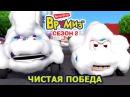 Врумиз Чистая победа мультик 34 Мультфильмы для детей